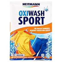 Стиральное средство для спортивной одежды для удаления пятен и неприятных запахов  Heitmann 50гр