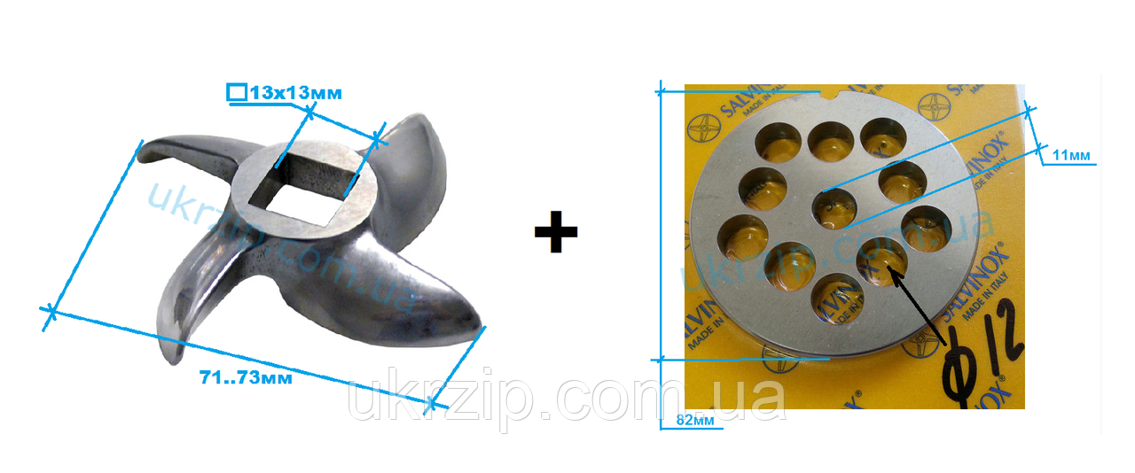 Комплект нож + решетка 12 мм для мясорубок Enterprise 22