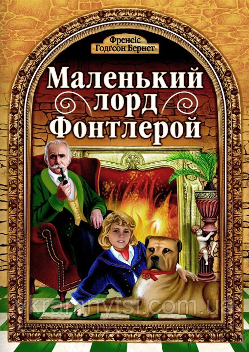 Маленький лорд Фонтлерой | Френсіс Годґсон Бернет