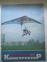 Журнал Моделист- Конструктор  N 8 1987