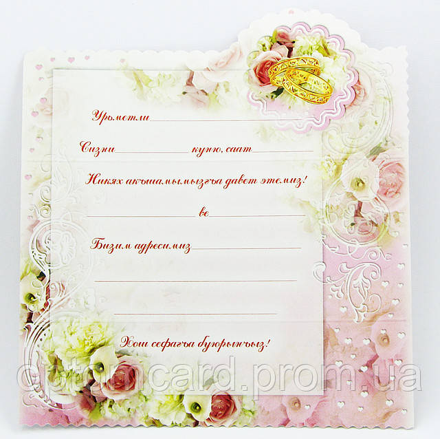 Текст приглашения на свадьбу на татарском языке, открытки