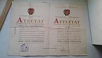 Свидетельство аттестат 1933 год Одесса СССР