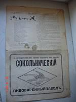 Реклама пиво сокольнический пивоваренный завод цар