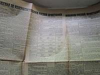 Газета Известия  1956 год