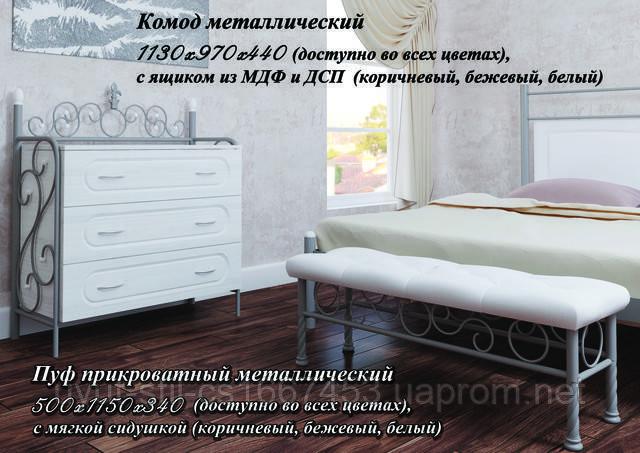 "Металлический "" КОМОД + ПУФ """