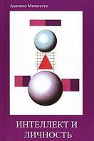 """Книга """"Интеллект и Личность"""" Антонио Менегетти"""