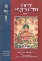 Свет Мудрости (2 тома) Падмасамбхава.