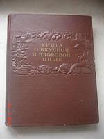 Книга о вкусной и здоровой пище 1952 год СССР