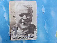 Набор открыток  Довженко Фотооткрытки Тир.- 12 тыс