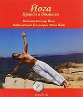 "Книга ""Йога. Правда и Вымысел"" Парамахамса Йогачарья Маха Йоги."