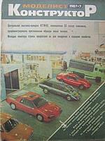 Журнал Моделист- Конструктор  N 7 1987