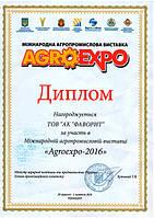 Выставка AGROEXPO-2016