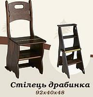 Стул-лестница деревянный