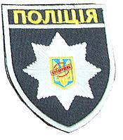 Шеврон Полиция (Общий/Патруль Киев)