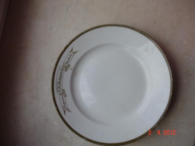 Тарелка царская кофейная