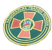 Шеврон Национальной Гвардии Украины (нагрудный/наплечный)