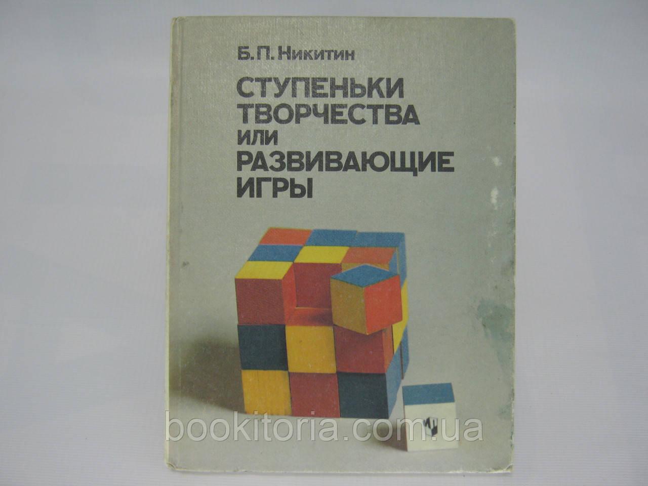 Никитин Б.П. Ступеньки творчества или, развивающие игры (б/у).