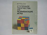 Никитин Б.П. Ступеньки творчества или, развивающие игры (б/у)., фото 1