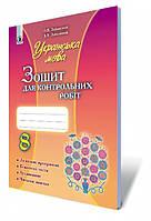 8 клас | Українська мова. Зошит для контрольних робіт | Заболотний