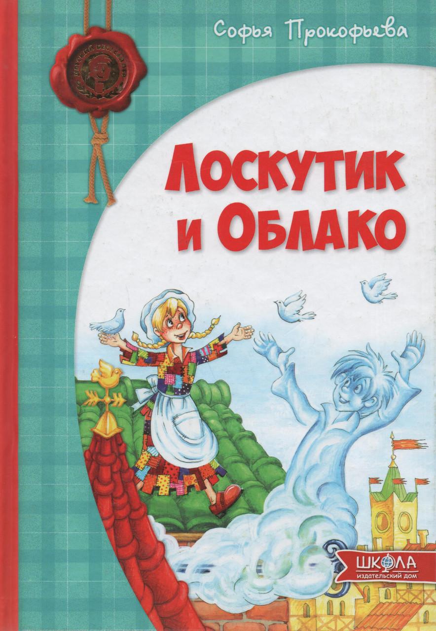 Лоскутик и Облако. Софья Прокофьева