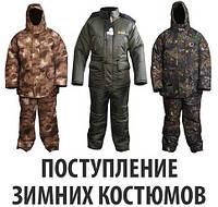Зимние костюмы для рыбалки и охоты