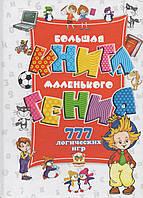 Большая книга маленького гения. 777 логических игр для детей. Н. Гордиенко, С. Гордиенко