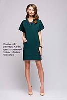 Платье 447 т-зеленый (UA)