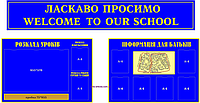 Стенд Школьный уголок: расписание занятий и информация для родителей