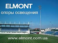 Мачты для стадионов, освещение футбольного поля