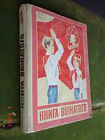 Книга вожатого соцреализм СССР