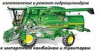 Ремонт гидроцилиндров к импортным комбайнам и тракторам penta, volvo, edbro, case, hew holland, john deer