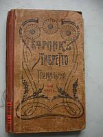 Книга сборник Либретто для грамофона