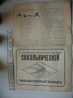 Реклама пиво Сокольнический завод Москва царизм