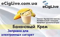 Банановый Крем. 10 мл. Жидкость для электронных сигарет.