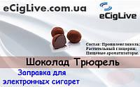 Шоколад Трюфель. 10 мл. Жидкость для электронных сигарет.