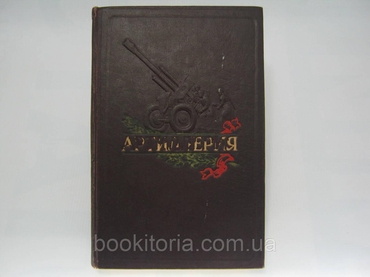 Артиллерия (ред. Чистяков М., б/у).