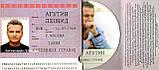 Музичний сд диск ЛЕОНИД АГУТИН Тайна склеенных страниц (2014) (audio cd), фото 2