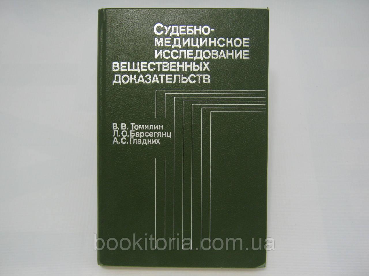 Томилин В.В. и др. Судебно-медицинское исследование вещественных доказательств (б/у).