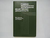 Томилин В.В. и др. Судебно-медицинское исследование вещественных доказательств (б/у)., фото 1