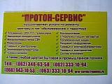 """""""Протон-Сервис"""""""