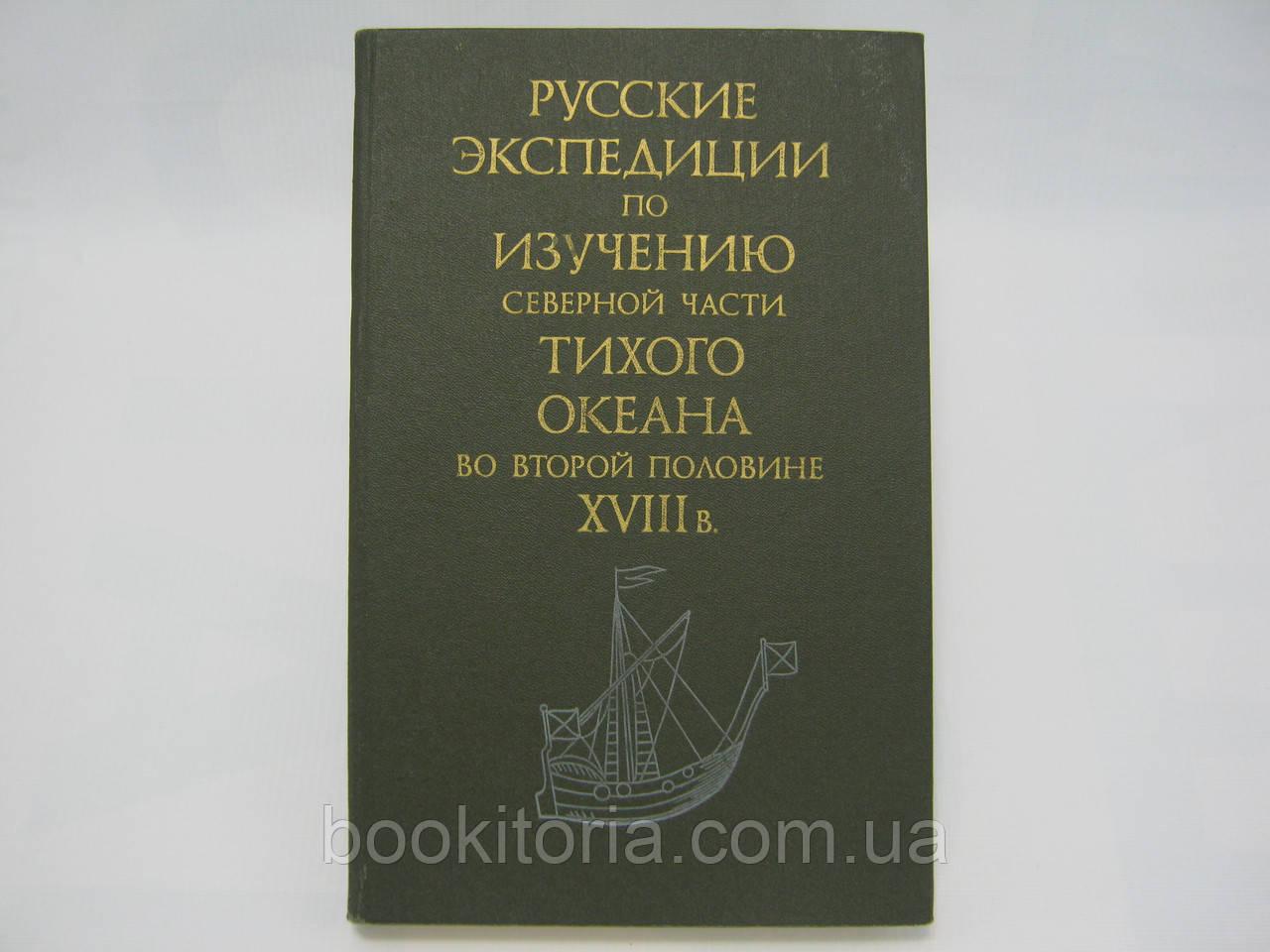 Русские экспедиции по изучению северной части Тихого океана во второй половине XVIII века (б/у).
