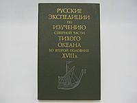 Русские экспедиции по изучению северной части Тихого океана во второй половине XVIII века (б/у)., фото 1