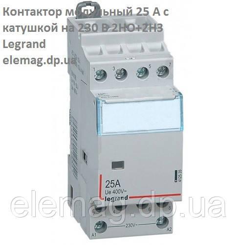 Контактор модульный 25 А с катушкой на 230 В 2НО+2НЗ  Legrand