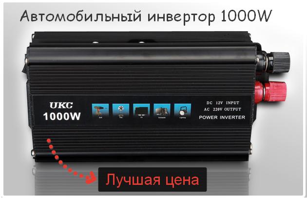 Перетворювач інвертор 12В-220В 1000W USB