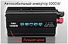Преобразователь инвертор 12V-220V   1000W   USB