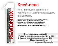 REMONTIX Polystyrol Fixfoam 750 ml ручная клей-пена для пенопласта