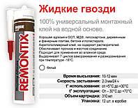 Монтажный клей-жидкие гвозди REMONTIX  Montage Adhesive  310 ml
