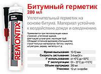 Герметик Remontix Bitum 280 мл