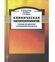 Клиническая патопсихология. Рукововодство для врачей и клинических психологов. Боков