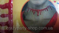 Имитация Перерезанное горло
